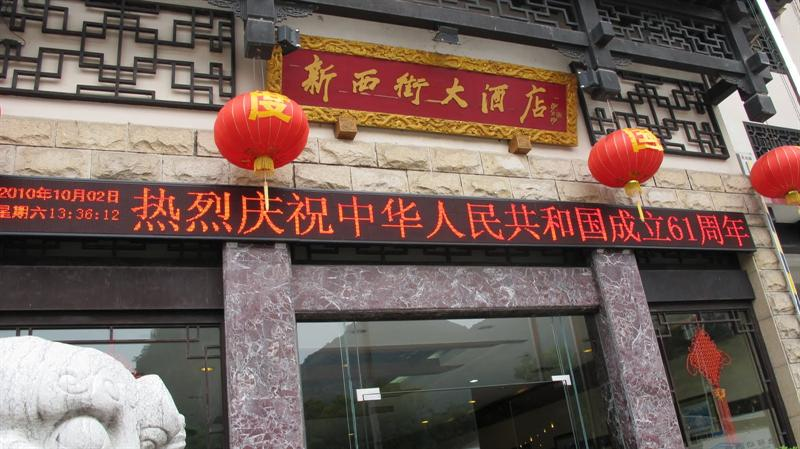 spend one night at this hotel in Yangshuo ( 陽 朔 ), and then back to Hotel in Guilin ( 桂 林 ) by bus