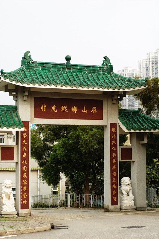 Ha Mei San Tsuen 蝦尾新村