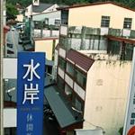 水岸休閒飯店街景