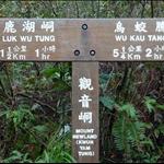 觀音峒 Kwun Yam Tung