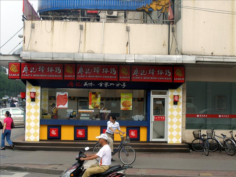 Nanjing fast food