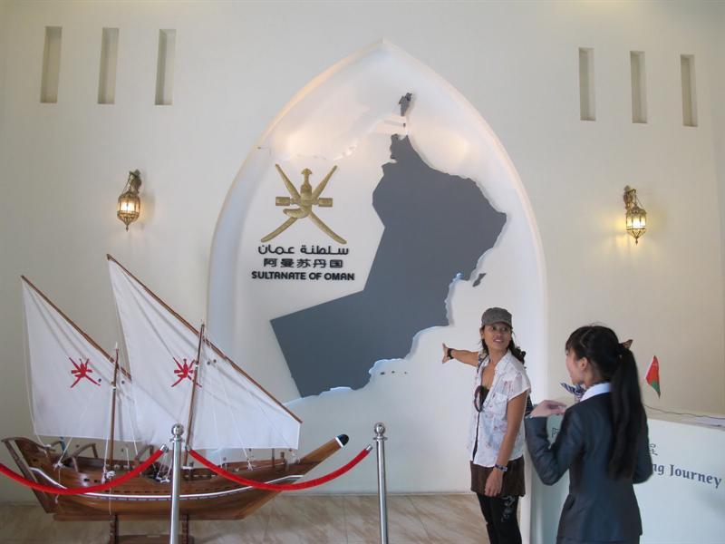 Oman Pavilion ( 阿 曼 館 )