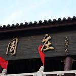 ZhouZhuangJiangShu(周庄,江苏)China0012@Apr-2012.JPG