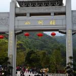 20130317 深圳梧桐山 Wutong Mountain, Shenzhen