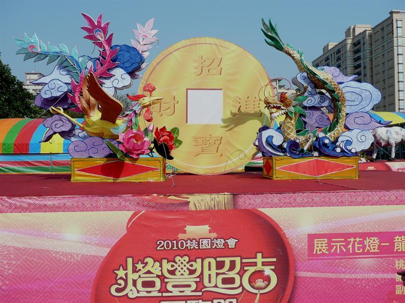 2010桃園燈會