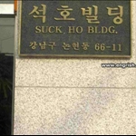 suck-ho-bldg.jpg