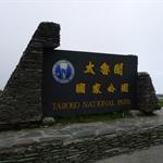 合歡石門山&東峰