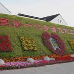 ZhouZhuangJiangShu(周庄,江苏)China0013@Apr-2012.JPG