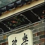 二帝書院 Yi Tai Study Hall