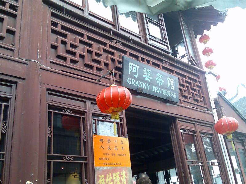 朱家角一家著名茶馆