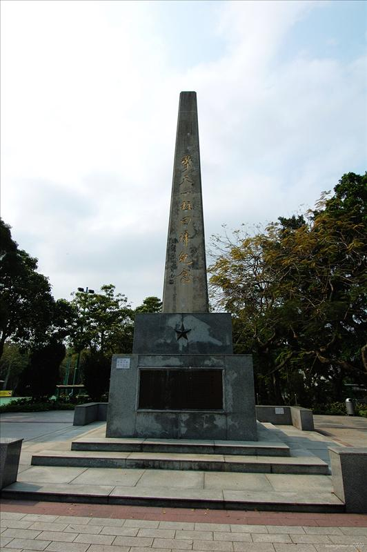 上村公園的擎天一柱回歸紀念碑 Monument in Commemoration of Return of HK to China (Sheung Tsuen Park)