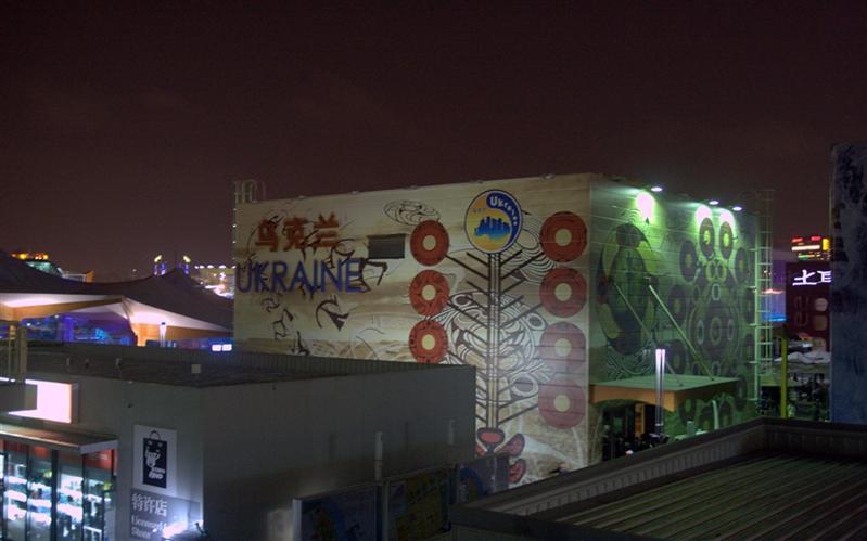 Ukraine Pavilion