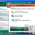 kis2010-主界面_Y.jpg
