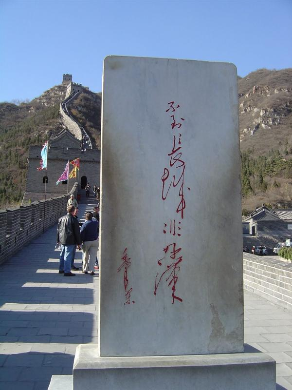 "inscription of "" Not going up to the great wall is not a great man"" by Chairman Mao."