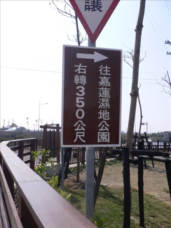 東港附近大鵬灣的嘉連溼地公園