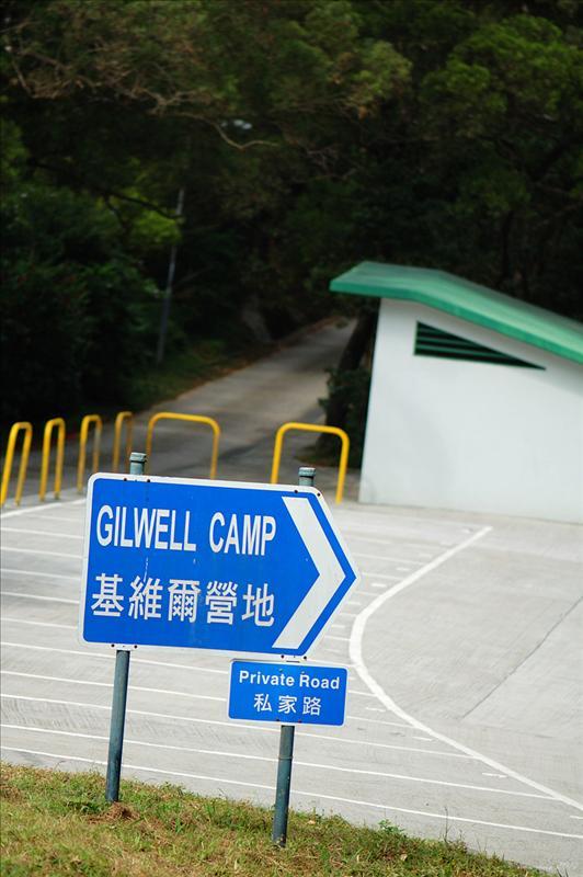 半兩鐘就到咗基維爾營 Gilwell Campsite
