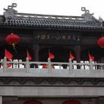 ZhouZhuangJiangShu(周庄,江苏)China0010@Apr-2012.JPG