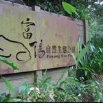 100619富陽自然生態公園