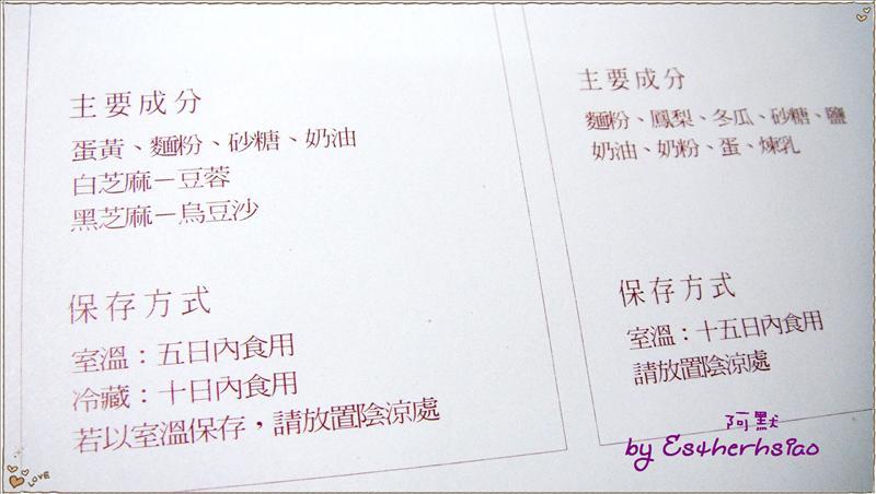 團圓禮盒內容介紹-2