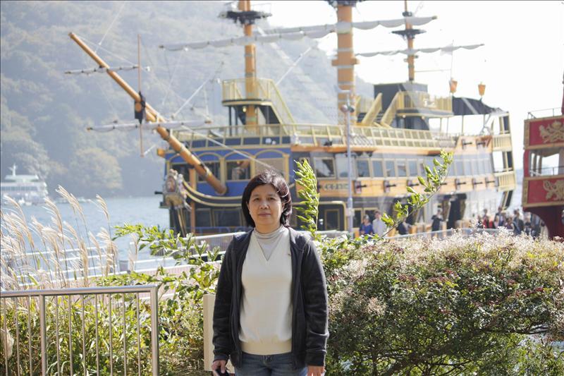老婆和箱根海賊觀光船