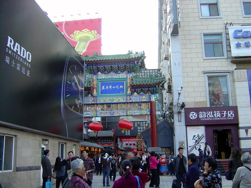 We just spent few hours in Peking to avoid traffic going back to the ship.We chose this place for food and shopping.