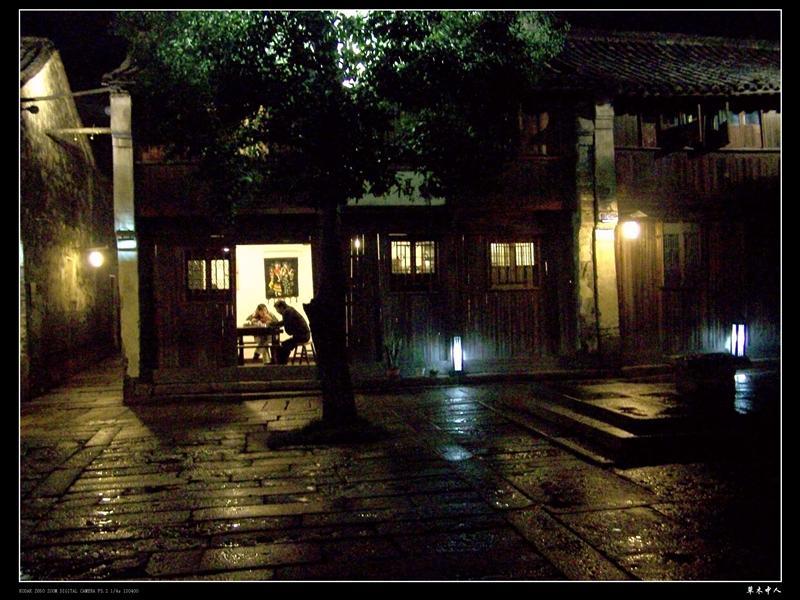 乌镇.西栅雨夜2