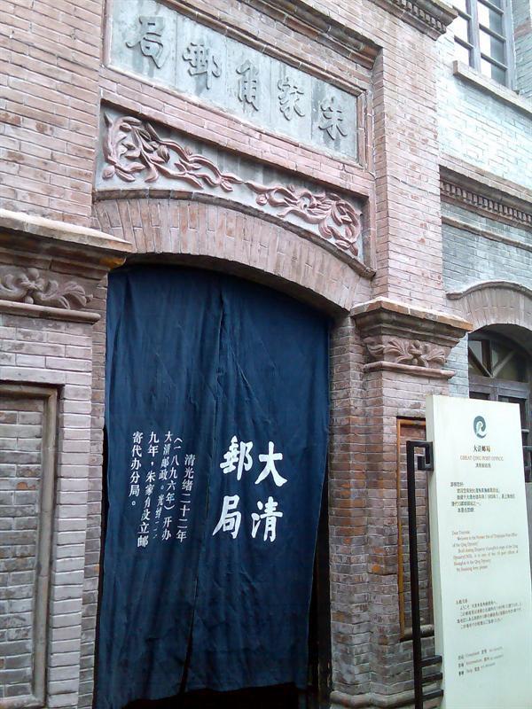 一座江南古镇设了个邮局有点新鲜