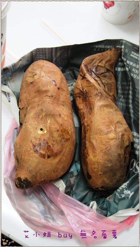 2顆控蕃薯