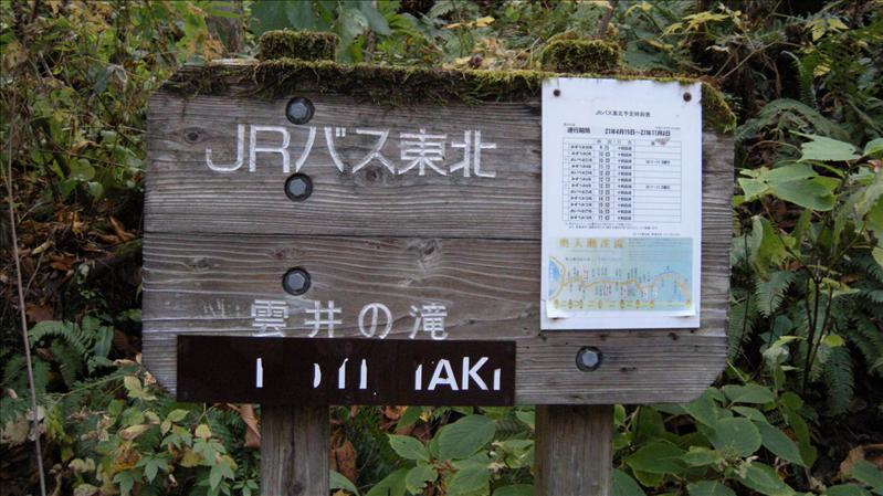 由雲井の滝搭車到十和田湖畔子ノ口