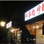 公園羊肉炒麵隔壁也是賣相同產品