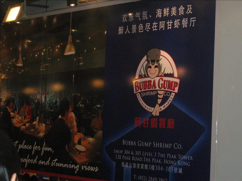 Bubba Gump in Hong Kong