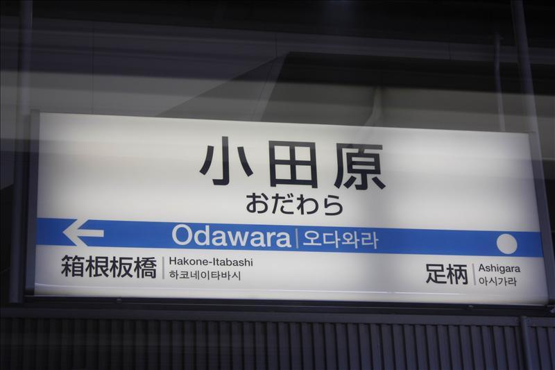 小田原站  路過沒下車