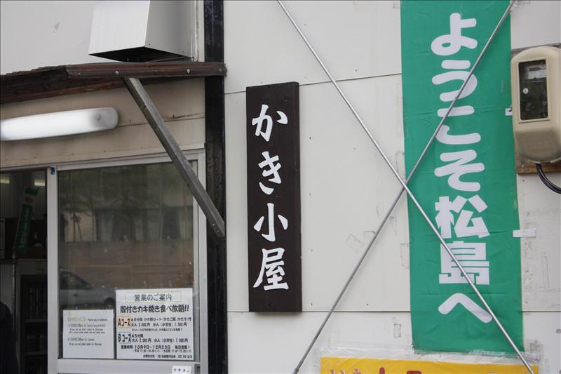 かき小屋= Kaki小屋=牡蠣小屋=蚵仔小屋