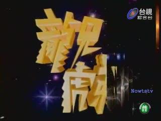 龍兄虎弟 楊林 愛上一個人.mp4