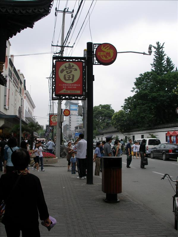 A pawnshop signate