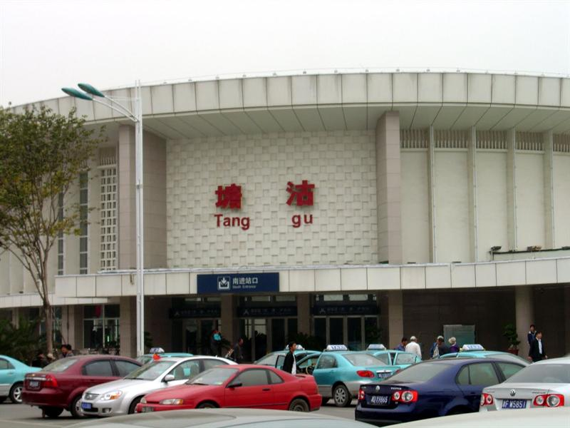 "TANG GU Station --- (塘 沽 ""和 諧 號 "" 快 車 站) speed train station. we took taxi to this station and then took the train to TIANJIN (天 津 市) or PEKING (北 京 );To TIANJIN (天 津 市), about 75 minutes.;to PEKING (北 京 ),about 2 and half hours."