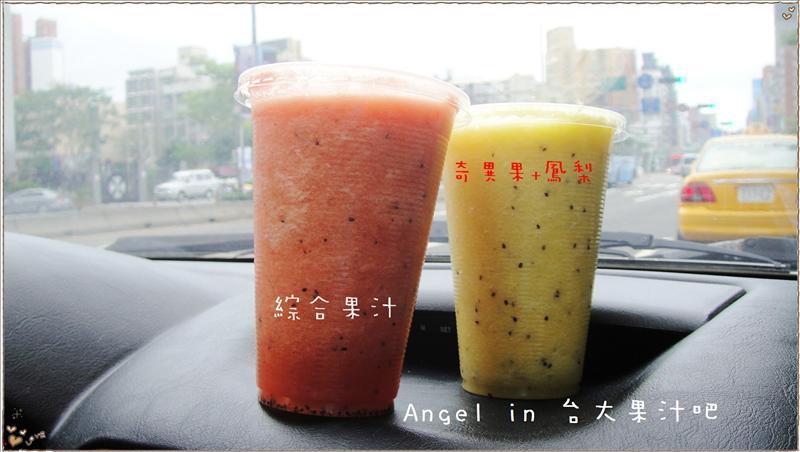 台大果汁吧