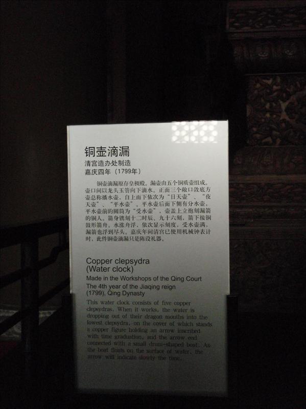 water clock, forbidden palace