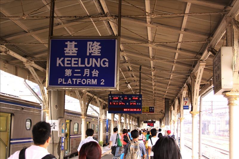 基隆火車站