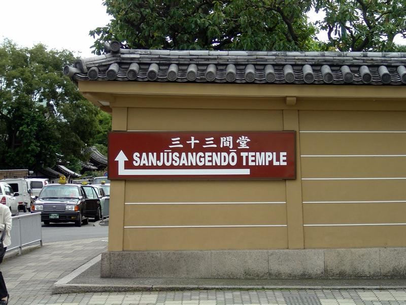 "National Treasure ""SANJUSANGENDO"" Temple of 1001 statues of the Buddhist deity. The statues are made of Japanese cypress"