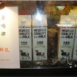 用林鳳營鮮奶