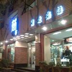 在上海看到家乡菜馆感到格外亲切