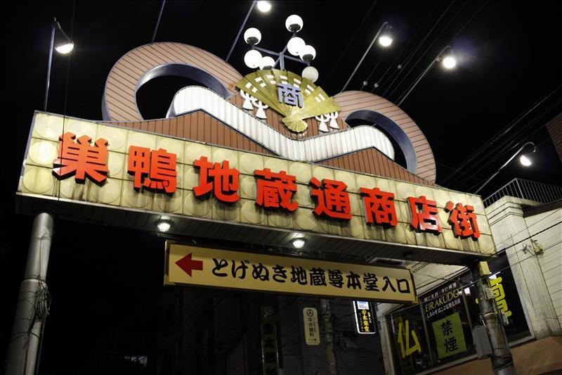 晚上老婆去新宿血拼  我自己搭山手線到巢鴨Sugamo  這裡是東京的下町  類似台北的延平北路 有老婆婆的原宿之稱