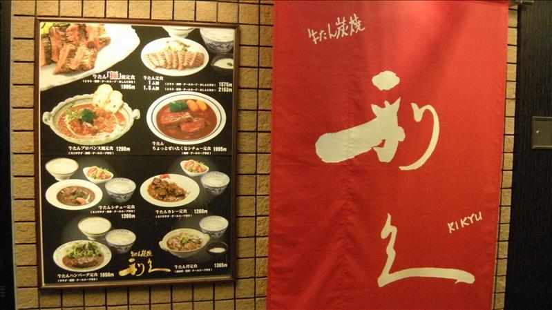 仙台名物烤牛舌的創始店--利久   就在仙台站樓上的牛舌街   排隊排最長的那家