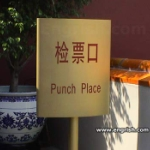 funny chinese signs translated to english
