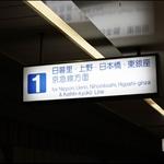 機場地下京成電鐵月台