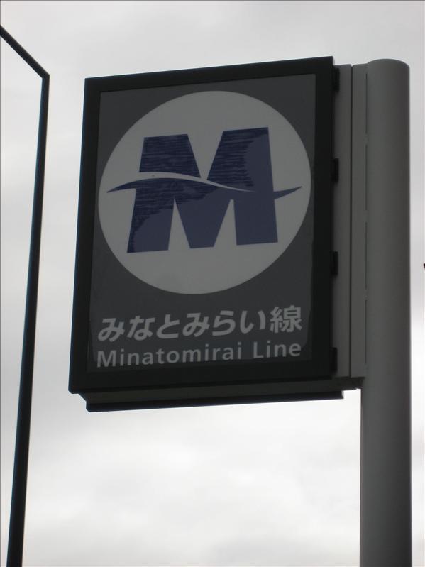 橫濱地鐵標誌