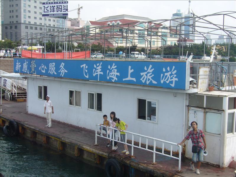 """""""海上看青島""""  返回碼頭"""