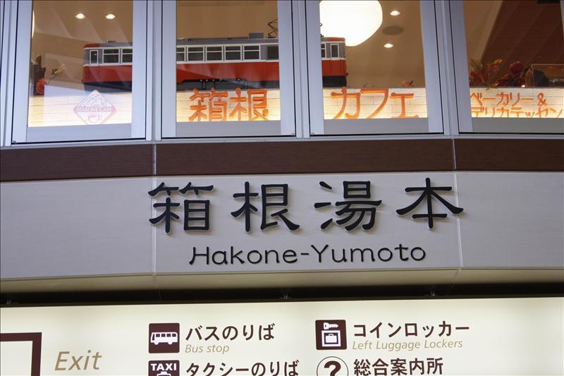 箱根湯本站下車  轉搭箱根登山電車