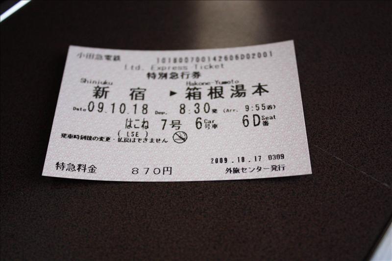 今天要搭小田急浪漫特快去日本著名的風景區--箱根